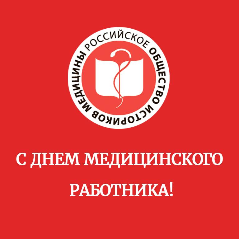 banner_medworker-roim2020.jpg