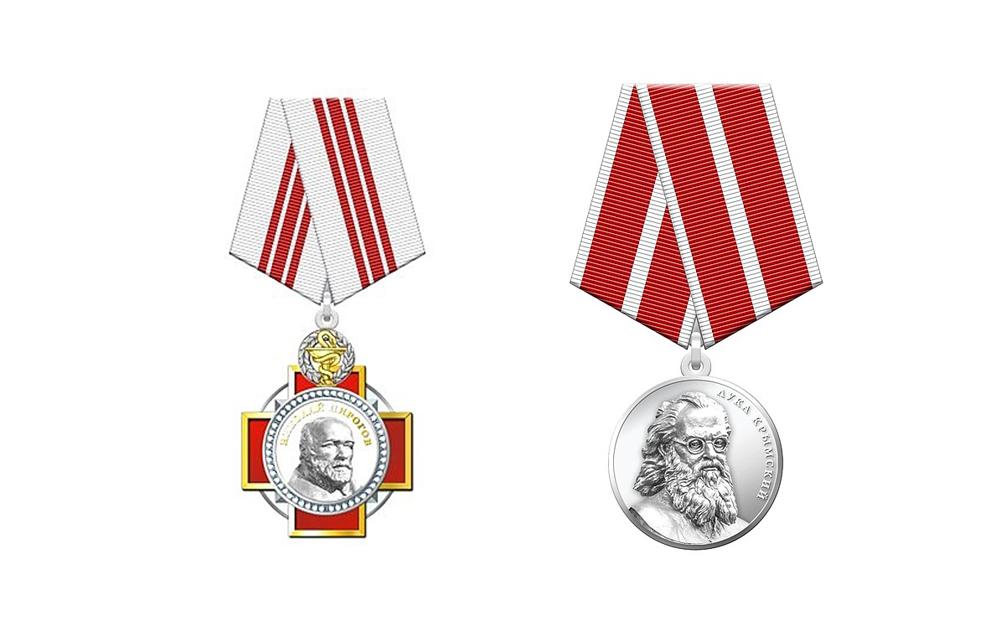Орден Пирогова и медаль Луки Крымског