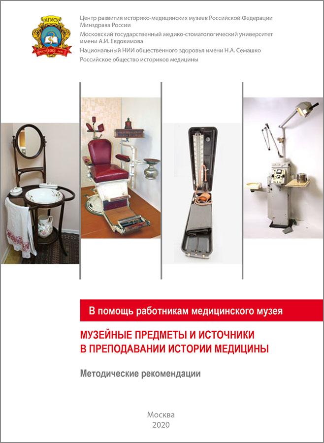 Музейные предметы и источники в преподавании истории медицины. Методические рекомендации.