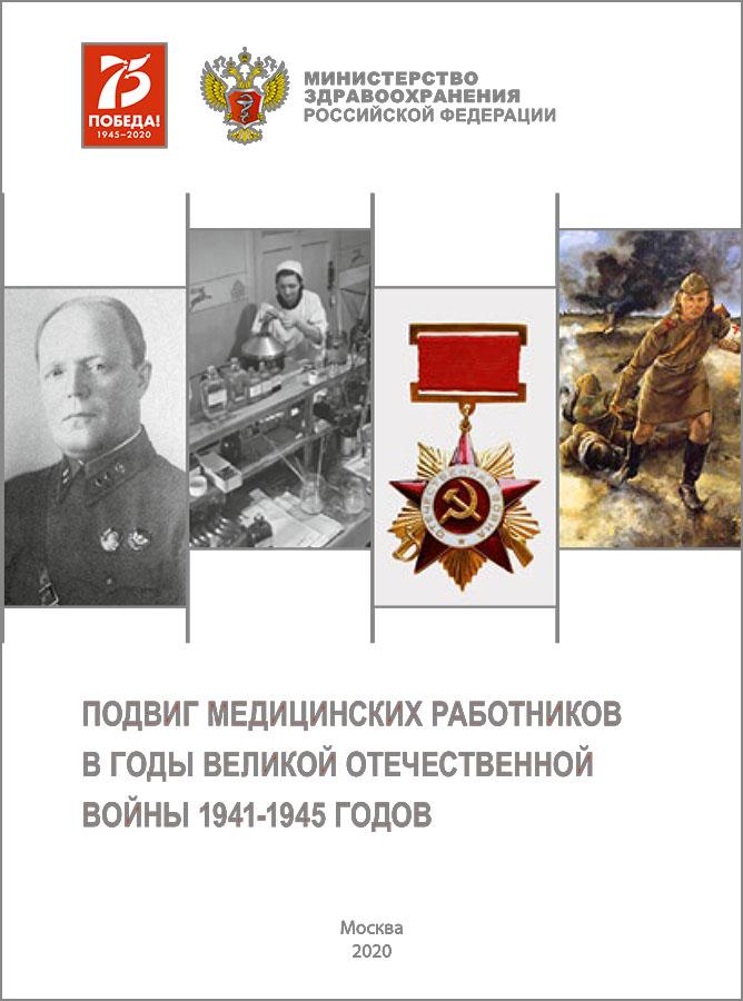 Подвиг медицинских работников в годы Великой Отечественной войны 1941-1945 годов