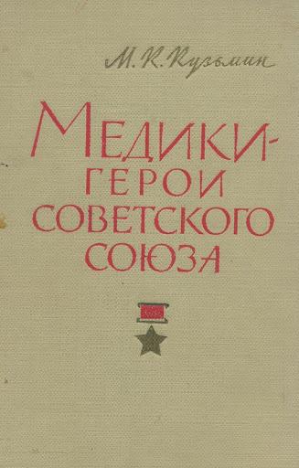Кузьмин. Медики М.К. - ГСС (1965)